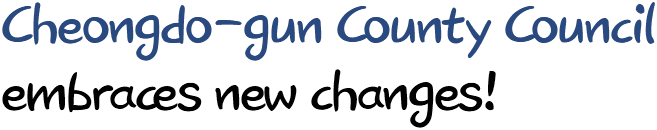 Cheongdo-gun County Council embraces new changes!